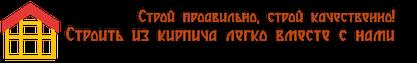 Кирпич Гуру